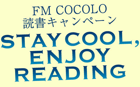 FM COCOLO 読書キャンペーン 「STAY COOL, ENJOY READING」