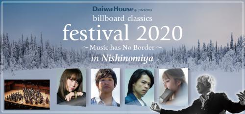 矢井田瞳、藤巻亮太、中川晃教、サラ・オレイン Daiwa House presents billboard classics festival 2020 in Nishinomiya〜Music has No Border〜