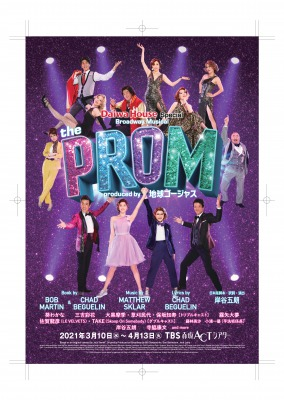 地球ゴージャス Daiwa House Special Broadway Musical 「The PROM」Produced by 地球ゴージャス