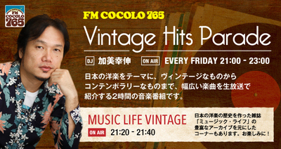 Vintage Hits Parade 番組主催ライブが決定!