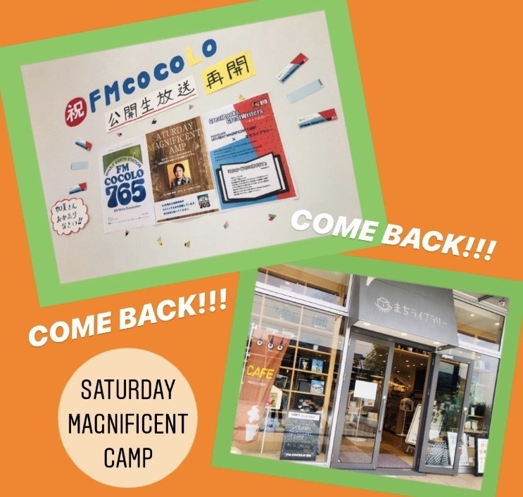 >>COMEBACK<<この後14時スタート!7/4(土)#FMCOCOLO SATURDAY MAGNIFICENT CAMP お品書き!