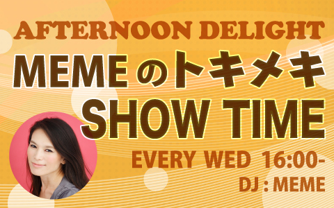 「AFTERNOON DELIGHT」の人気コーナー『MEME のトキメキ SHOW TIME』