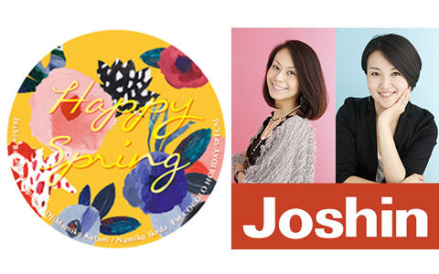 3/21 FM COCOLO HOLIDAY SPECIAL Joshin BREATH OF SPRING