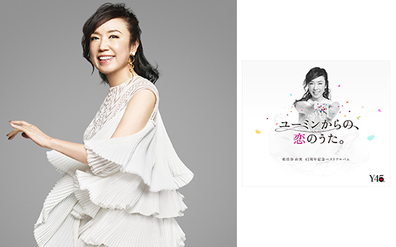 FM COCOLO 1DAY SPECIAL 「YUMING BY MY SIDE」