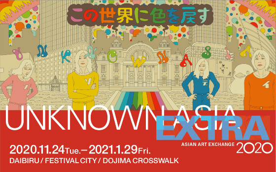 UNKNOWN ASIA EXTRA 2020 ASIAN ART EXCHANGE開催