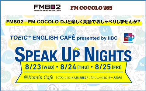 TOEIC ENGLISH CAFE presented by IIBC