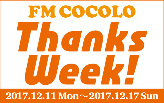 FM COCOLO THANKS WEEK!