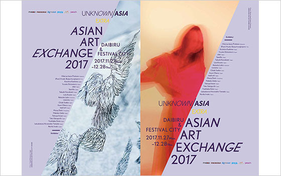 UNKNOWN ASIA EXTRA ASIAN ART EXCHANGE 2017 DAIBIRU & FESTIVAL CITY