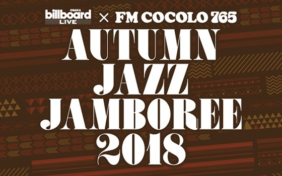 Billboard Live OSAKA×FM COCOLO「AUTUMN JAZZ JAMBOREE 2018」