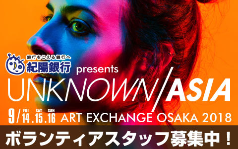 紀陽銀行 presents UNKNOWN ASIA Art Exchange Osaka 2018ボランティアスタッフ募集