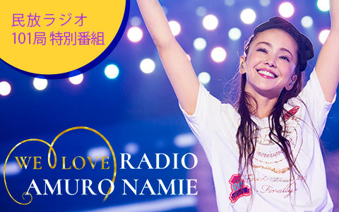 民放ラジオ101局特番「WE LOVE RADIO,WE LOVE AMURO NAMIE」