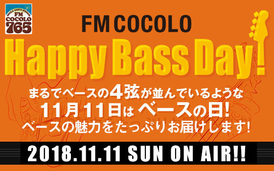 The Bass Day 2018