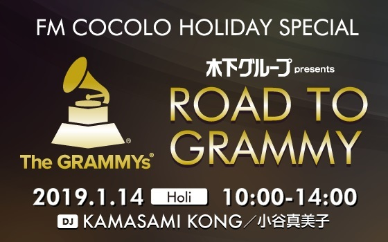 FM COCOLO HOLIDAY SPECIAL 木下グループ presents ROAD TO GRAMMY