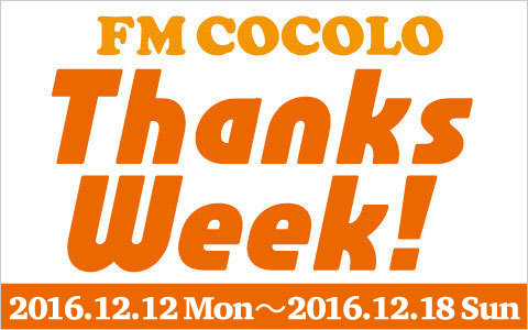 FM COCOLO THANKS WEEK